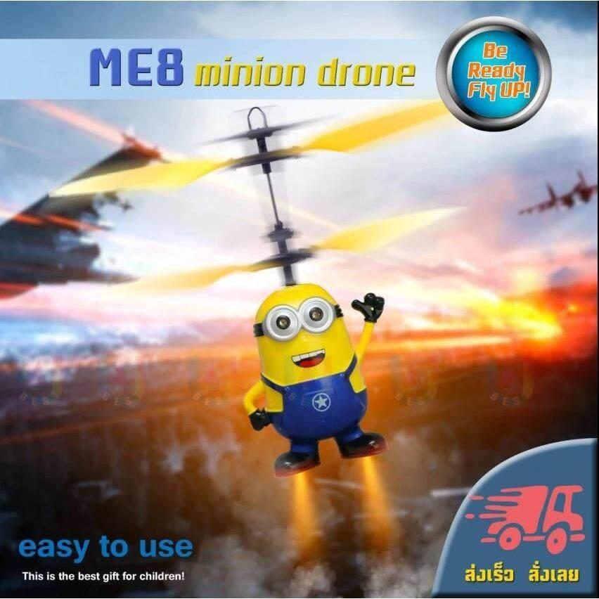 Minions Drone เฮลิคอปเตอร์ระบบบินขึ้นลงอัตโนมัติ กะทัดรัด ทนทาน  คอปเตอร์ มินเนี่ยน ระบบบินขึ้นลงอัติโนมัติ เล่นง่าย ปลอดภัย ของเล่นมินเนี่ยน Minions Drone ระบบบินอัตโนมัติ เล่นง่าย ฝึกทรงตัว ปลอดภัย.
