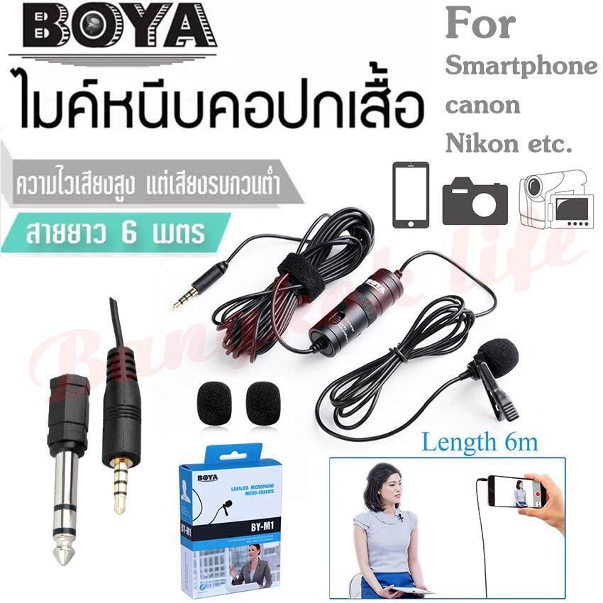 Boya By-M1 ไมโครโฟน สำหรับไลฟ์สด สำหรับสมาร์ทโฟน กล้อง ตัดสียงรบกวนคุณภาพสูง สายยาว6เมตร * By Bangkok Life.