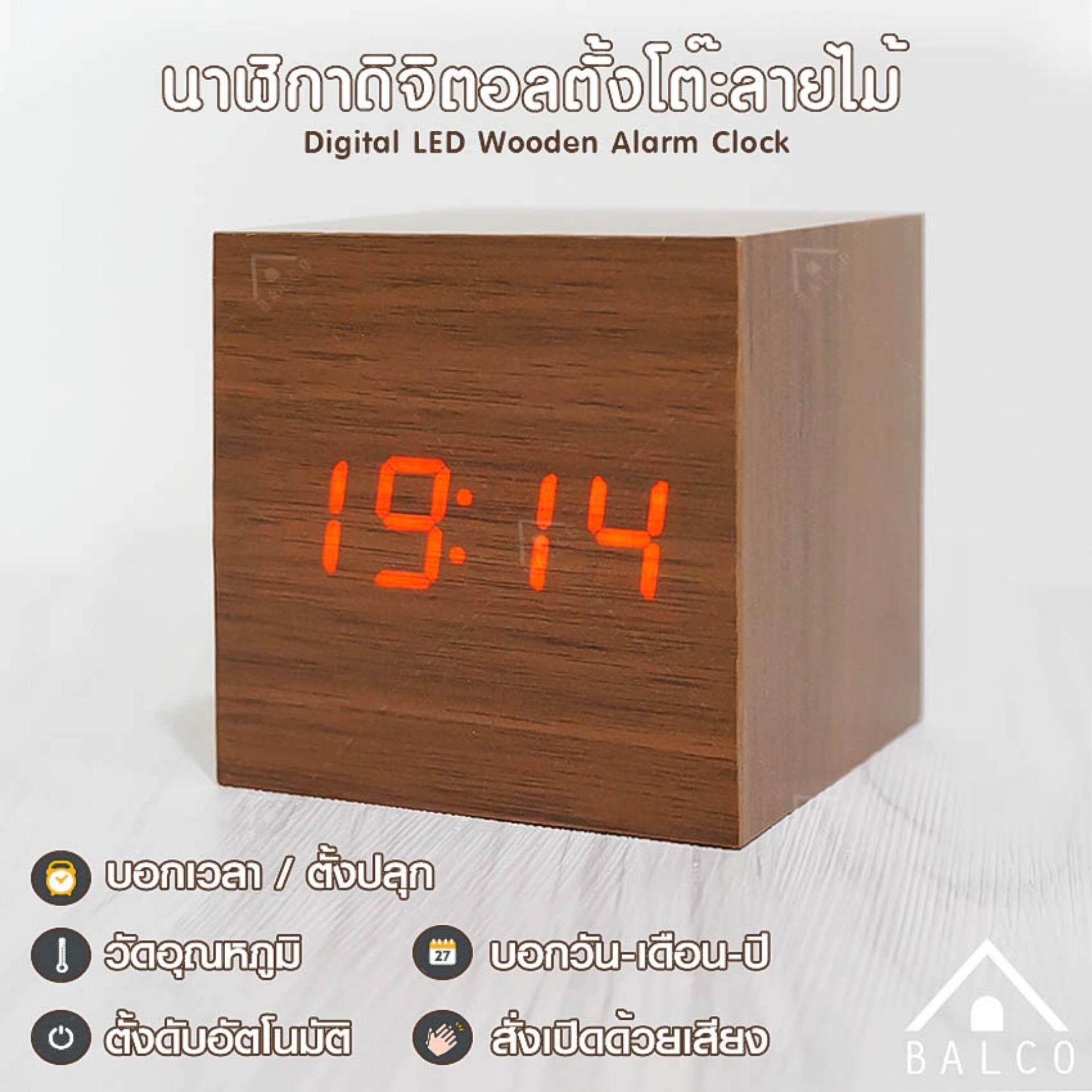ขาย Balco นาฬิกาดิจิตอลตั้งโต๊ะลายไม้ Digital Led Wooden Alarm Clock บอกเวลา บอกวันเดือนปี ตั้งปลุก และวัดอุณหภูมิได้ ฟังค์ชั่นครบครัน รุ่น Kdh 0016 ใน กรุงเทพมหานคร