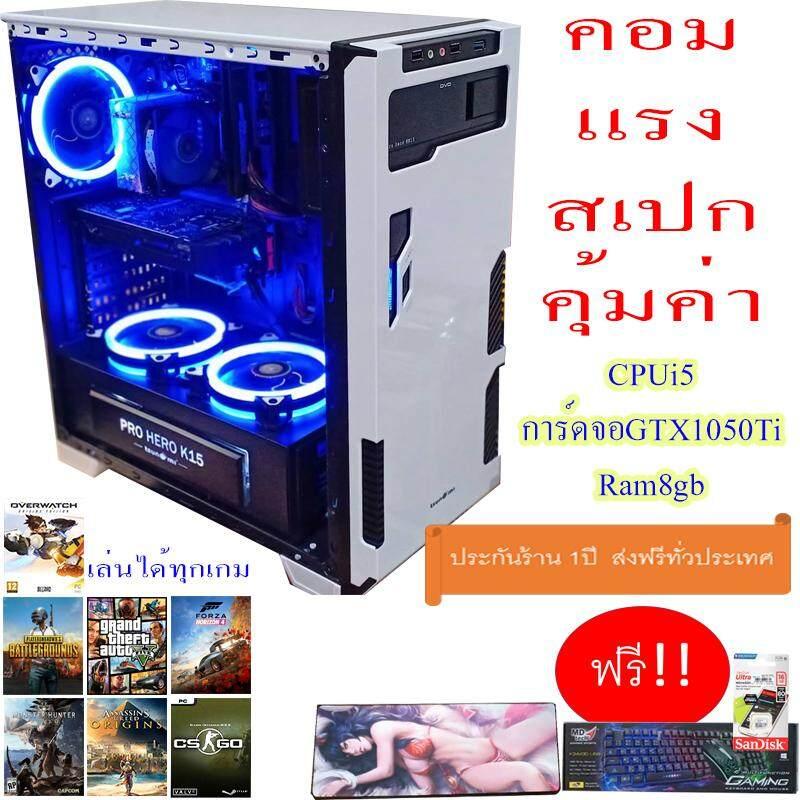 คอมพิวเตอร์ เล่นเกม ล่ามอน พับจี ทำงาน คุ้มค่า Intel I5 Gtx1050ti Ram 8gb By Kencomputer.