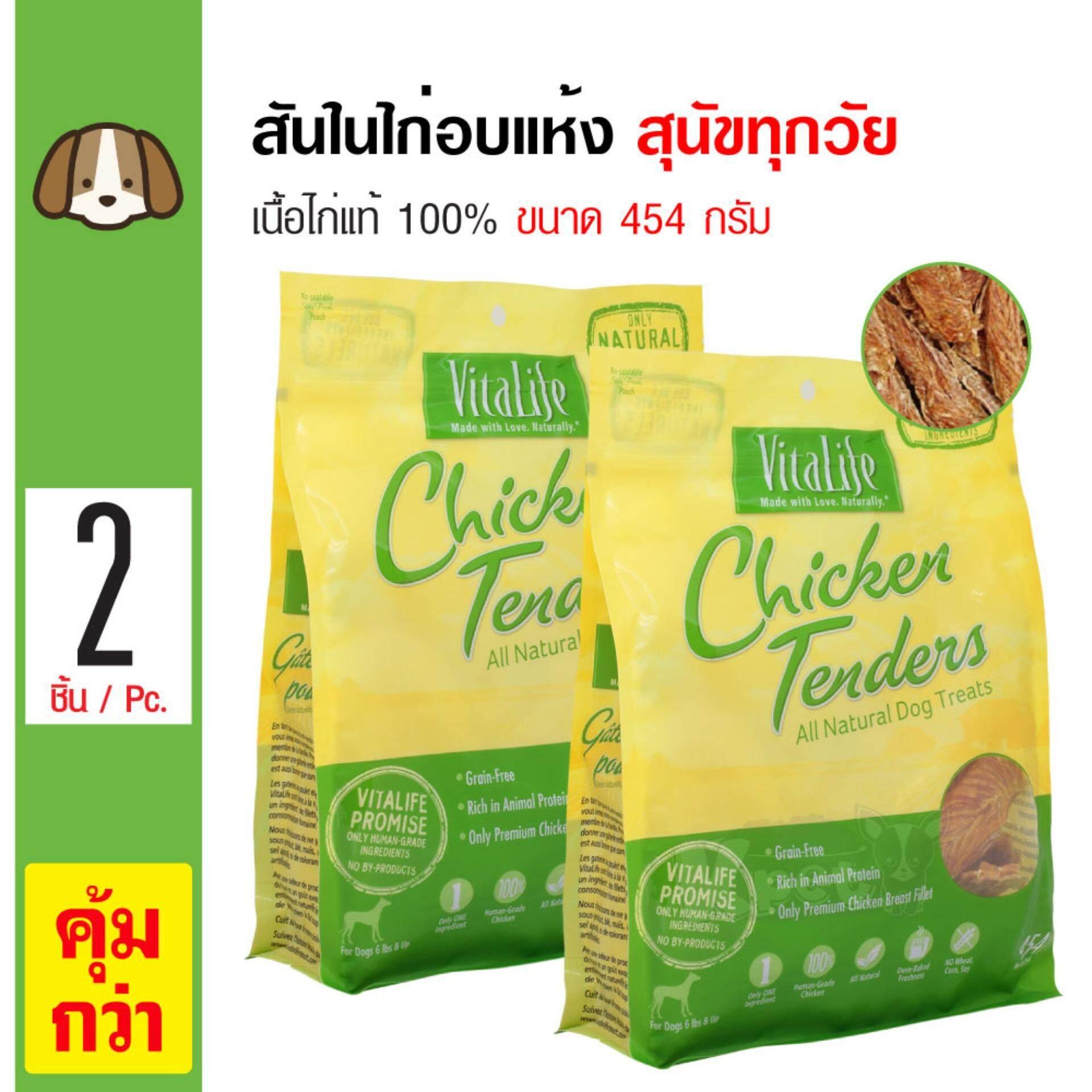 Vitalife Chicken Tenders ขนมสุนัข สันในไก่อบแห้งแท้ 100% สำหรับสุนัขทุกสายพันธุ์ (454 กรัม/ถุง) X 2 ถุง.
