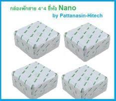 Nano กล่องกันน้ำพลาสติก (NANO-202W) สีขาว