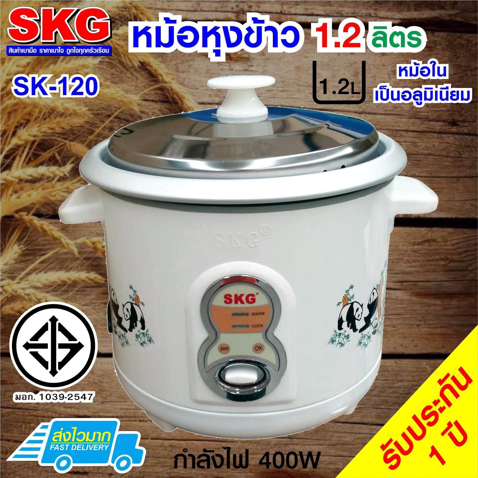ราคา Skg หม้อหุงข้าว 1 2 ลิตร รุ่น Sk 120 ลายแพนด้า เป็นต้นฉบับ