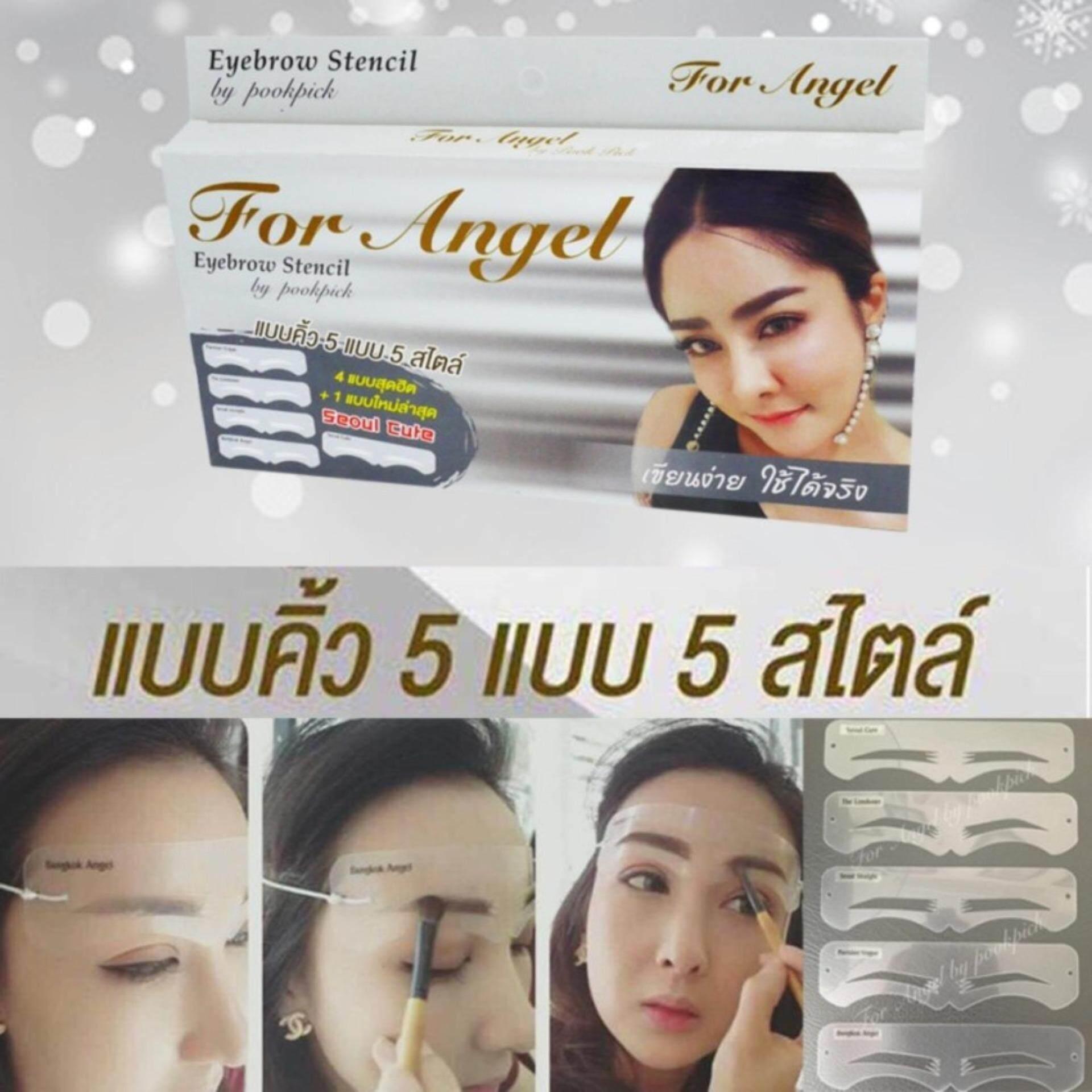 ขาย ซื้อ ออนไลน์ For Angel Eyebrow Stencil By Pookpick บล็อคเขียนคิ้ว แผ่นเขียนคิ้ว แบบคิ้ว มี 5 แบบ 5 สไตล์ จำนวน 1 กล่อง