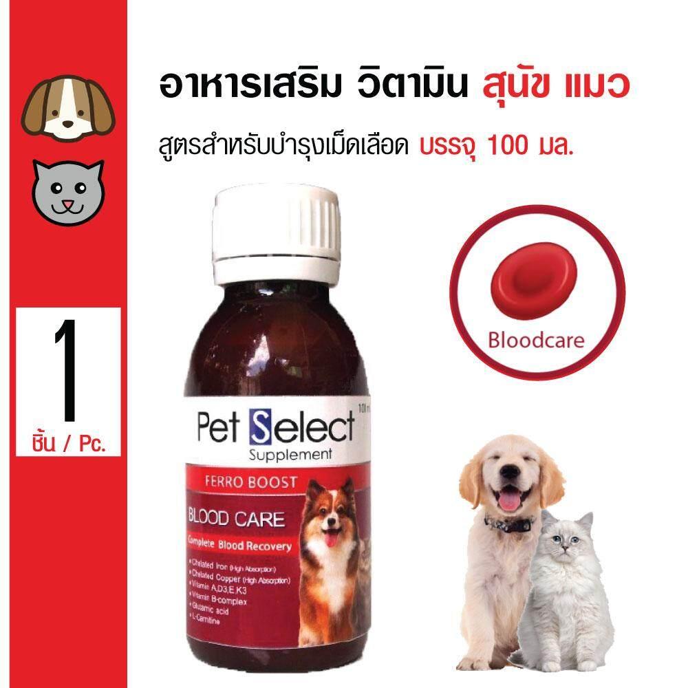 Pet Select Blood Care อาหารเสริม วิตามินบำรุงเลือด ชนิดน้ำ สูตรสำหรับบำรุงเม็ดเลือด สำหรับสุนัขและแมว ขนาด 100 มล.