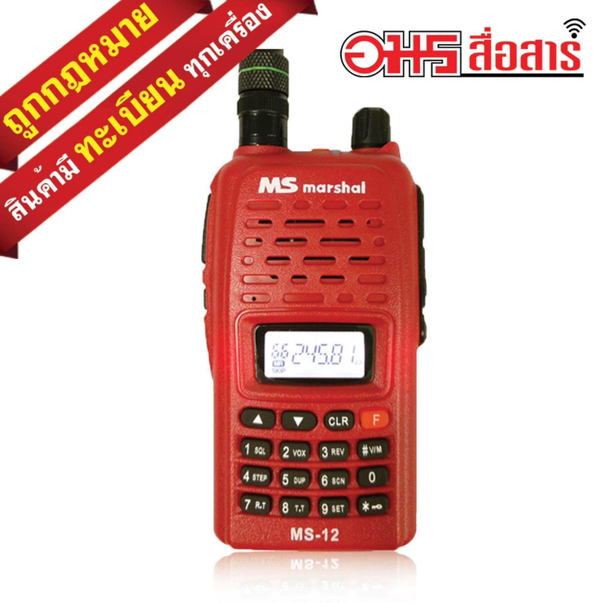 MS MARSHAL วิทยุสื่อสาร 5W MS-12  สีแดง WALKIE TALKIE walkie-talkie อมรสื่อสาร