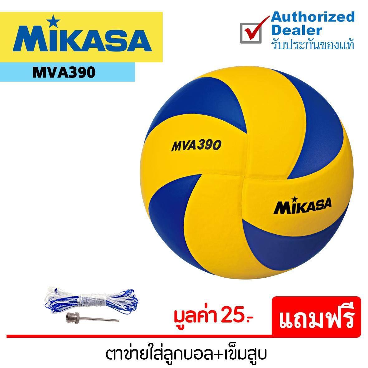 Mikasa Net Bola Voli Volley Volleyball Mks Pvc Mva390
