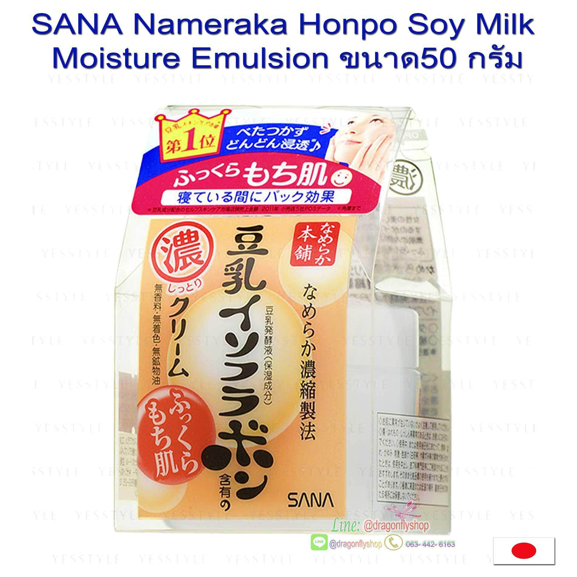 Sana Nameraka Honpo Soy Milk Moisture Emulsion 50g..
