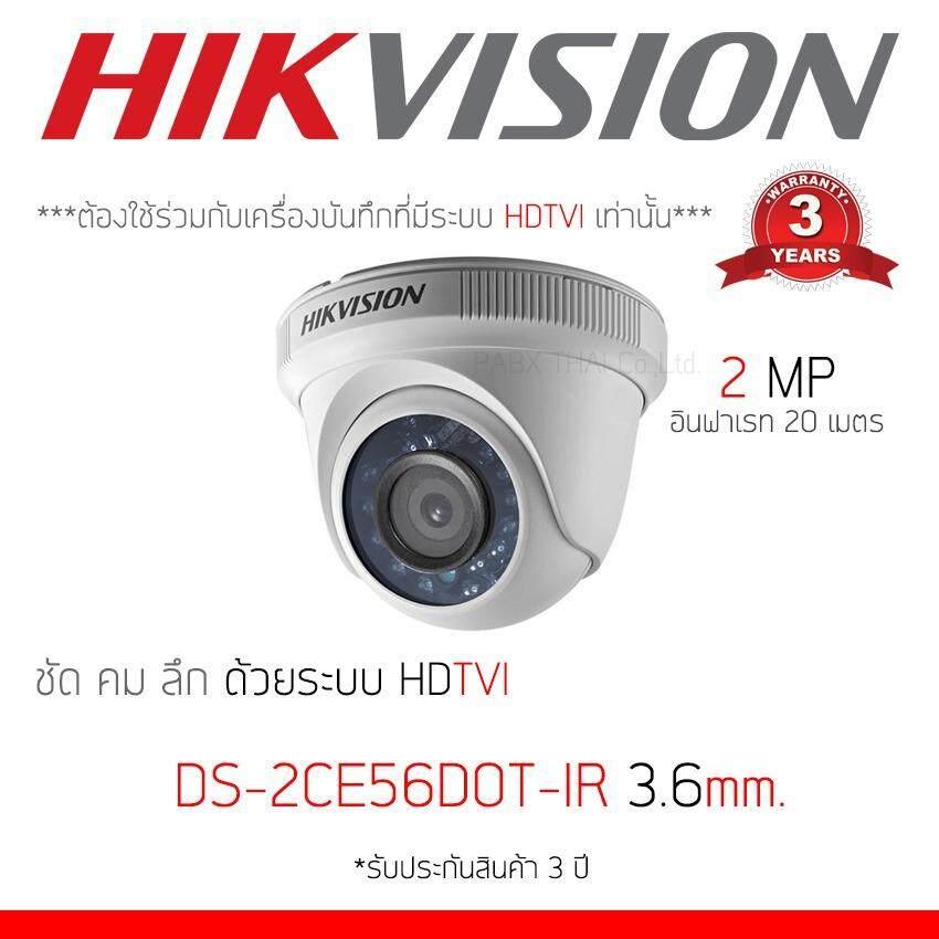 Hikvision HDTVI 1080P รุ่น DS-2CE56D0T-IR 2MP (ใช้กับเครื่องบันทึกที่มีระบบ HDTVI เท่านั้น)