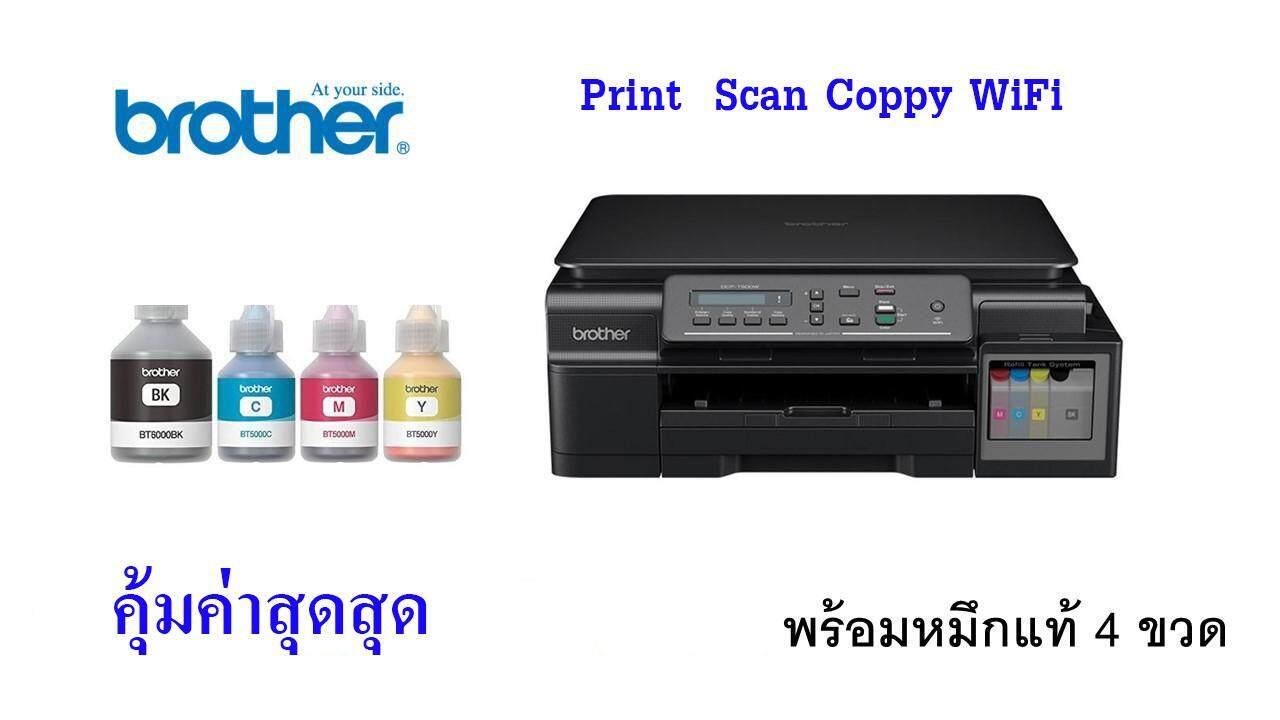สุดยอดสินค้า!! ปริ้นเตอร์รุ่นใหม่ 4 in 1 BROTHER + INK TANK ( Print Scan Copy WiFi ) ส่งฟรี Kerry