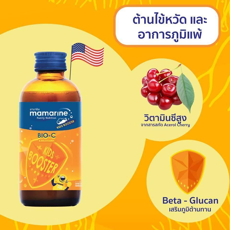 อาหารเสริม มามารีนคิดส์ ขวดส้มสูตรต้านหวัดและภูมิแพ้ ผลิต 30/1/19 By Nirich Shop.