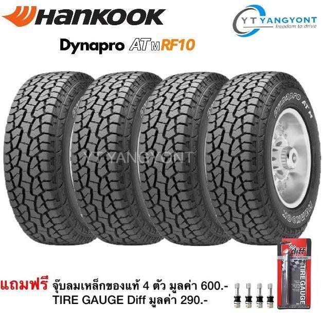 ราคา Hankook ยางรถยนต์ 265 70R16 รุ่น Dynapro At Rf10 Black 4 เส้น แถมจุ๊บเหล็ก 4 ตัว เกจวัดลมยาง 1 อัน