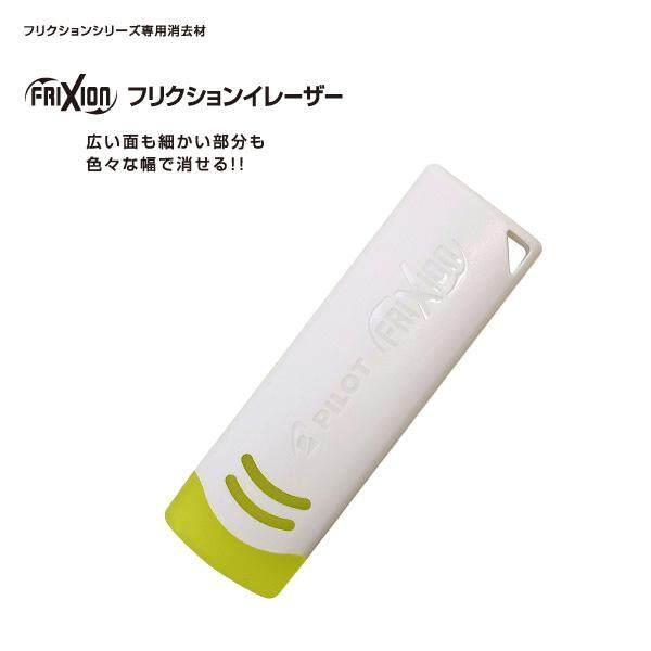 2 Pcs X แพ๊คคู่ 2 ก้อน ยางลบปากกาลบได้ Pilot Frixion Eraser นำเข้าจากญี่ปุ่น ยางลบสำหรับปากกาลบได้ทุกรุ่น Pilot Frixion Eraser T0167.