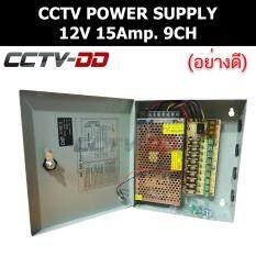 ตู้จ่ายไฟ 12V 15Amp. 9CH ( อย่างดี )