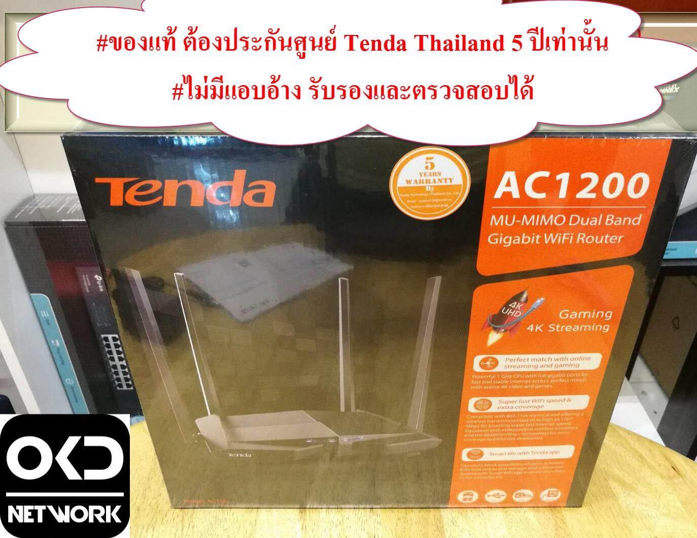 Tenda Network Components Modem Router 11n Wifi Adsl2 Dh301 4port Switch In One Device Ac10u Wireless Gigabit Ac1200 Mu Mimo Usb