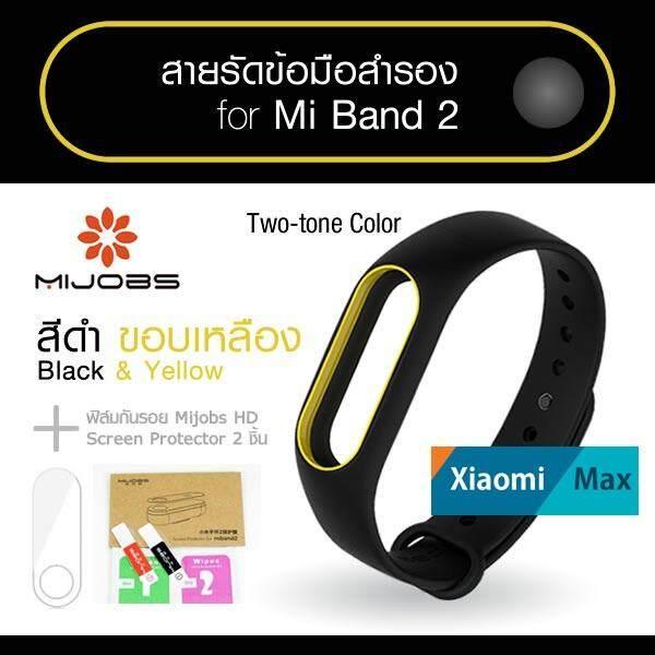 Mijobs Two-tone Color Replacement Strap for Xiaomi Mi Band 2 สายสำรองสีทูโทน สำหรับสายรัดข้อมือ Mi Band 2 (สายสีดำ ขอบสีเหลือง/แดง/ขาว) + ฟิล์มกันรอย Mijobs HD Screen Protector