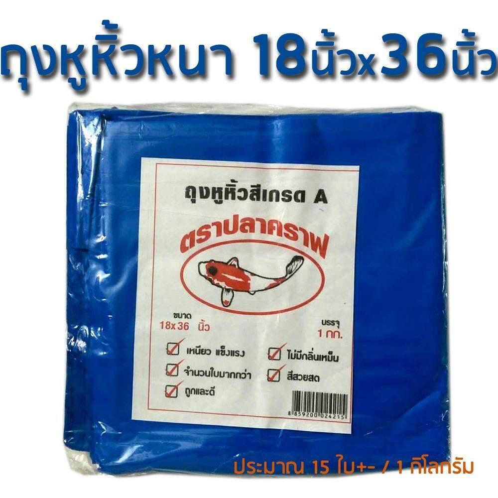 . .koi ถุงหูหิ้วสี ใหญ่ หนา 18x36นิ้ว 2กก. ถุงพลาสติกสีใหญ่หนาเหนียวเกรด A (1kg.*2).