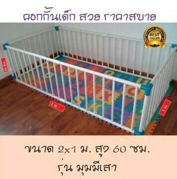 [[ส่งฟรีเคอรี่]] คอกกั้นเด็ก สีขาว 3ฟุต (1x2m.)สูง 60cm.แข็งแรงด้วยมุมสามทางฉากสีฟ้าที่เดียวในไทย.