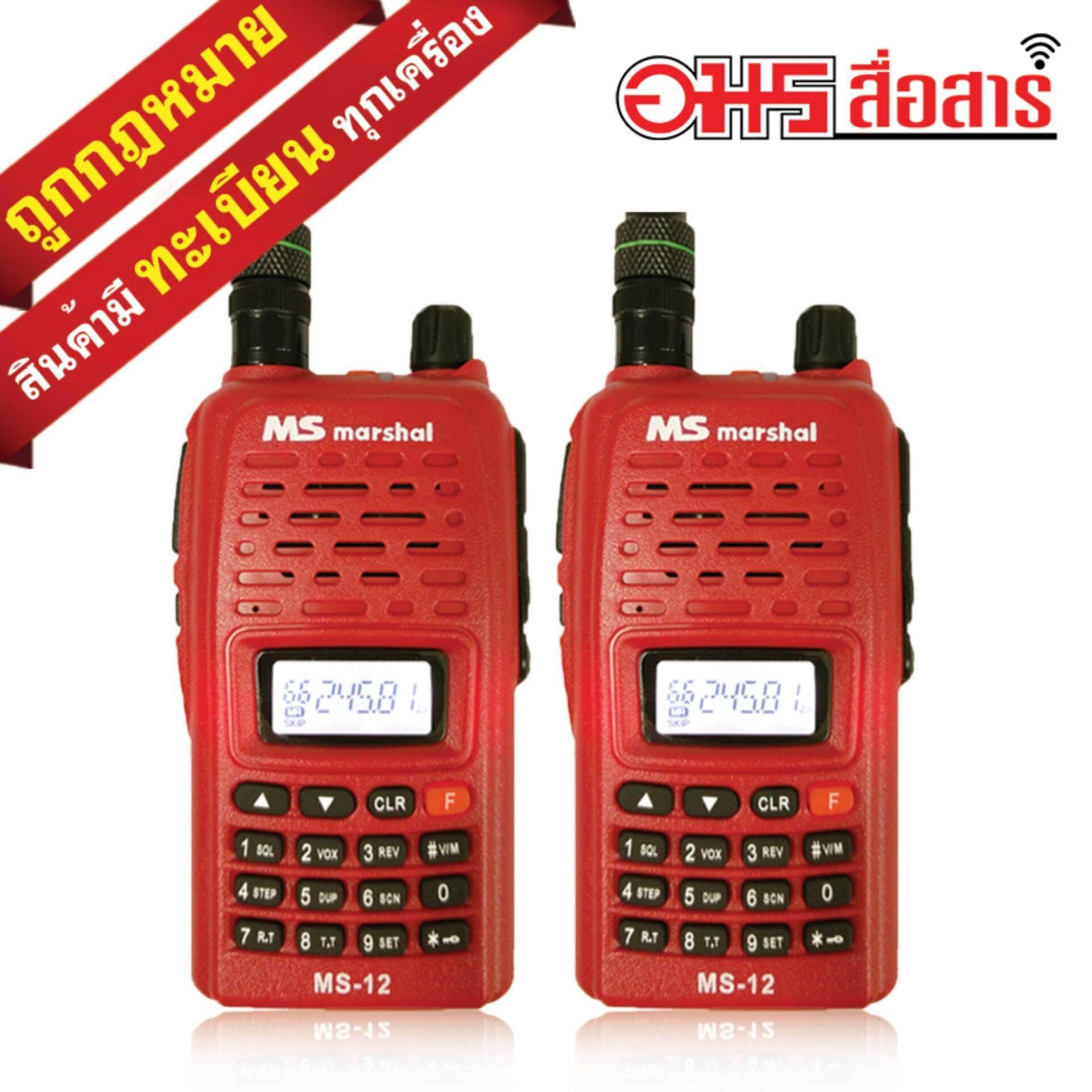 MS MARSHAL วิทยุสื่อสาร 5W MS-12  สีแดง แพ็คคู่ WALKIE TALKIE walkie-talkie อมรสื่อสาร