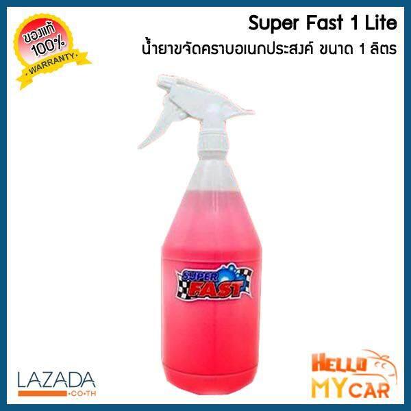 **ของแท้ 100% *** น้ำยาซุปเปอร์ฟาส Superfast น้ำยาขจัดคราบอเนกประสงค์ ขนาด 1 ลิตร ***ขายดีอันดับหนึ่ง*** By Hello My Car.