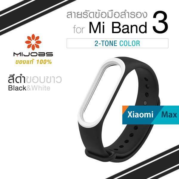 Mijobs 2-Tone Color Silicone Strap For Xiaomi Mi Band 3 สายสำรองซิลิโคนสีทูโทน สำหรับเปลี่ยนสายรัดข้อมือเสียวหมี่ Mi Band 3 By Xiaomi Max.