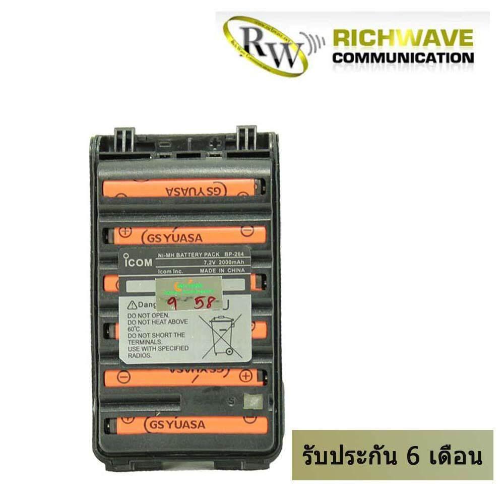 แบตเตอรี่วิทยุสื่อสาร BP264 สำหรับ ICOM 80FX, V80T, G80 ไส้ GS-YUASA