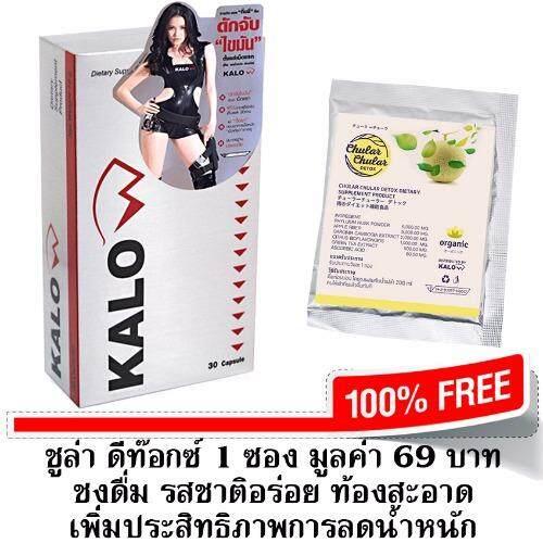 ซื้อ Kalow แกลโลลดน้ำหนัก 30 แคปซูล 1 กล่อง แถมฟรี ชูลาชูล่า ดีท๊อกซ์ ชงดื่ม รสชาติอร่อย ท้องสะอาด 1 ซอง มูลค่า 69 บาท Kalo เป็นต้นฉบับ