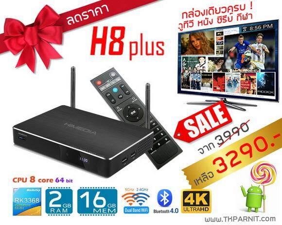 ทำบัตรเครดิตออนไลน์  ลพบุรี Himedia H8 Plus android TV box Octacore 64bit ram 2GB mem 16GB  แอนดรอยทีวี 4K UHD player