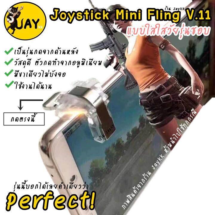Joystick Mini Fling V11 ดีที่สุด Ros Pubg Free Fire ใช้ได้หมด (ได้เป็นคู่)