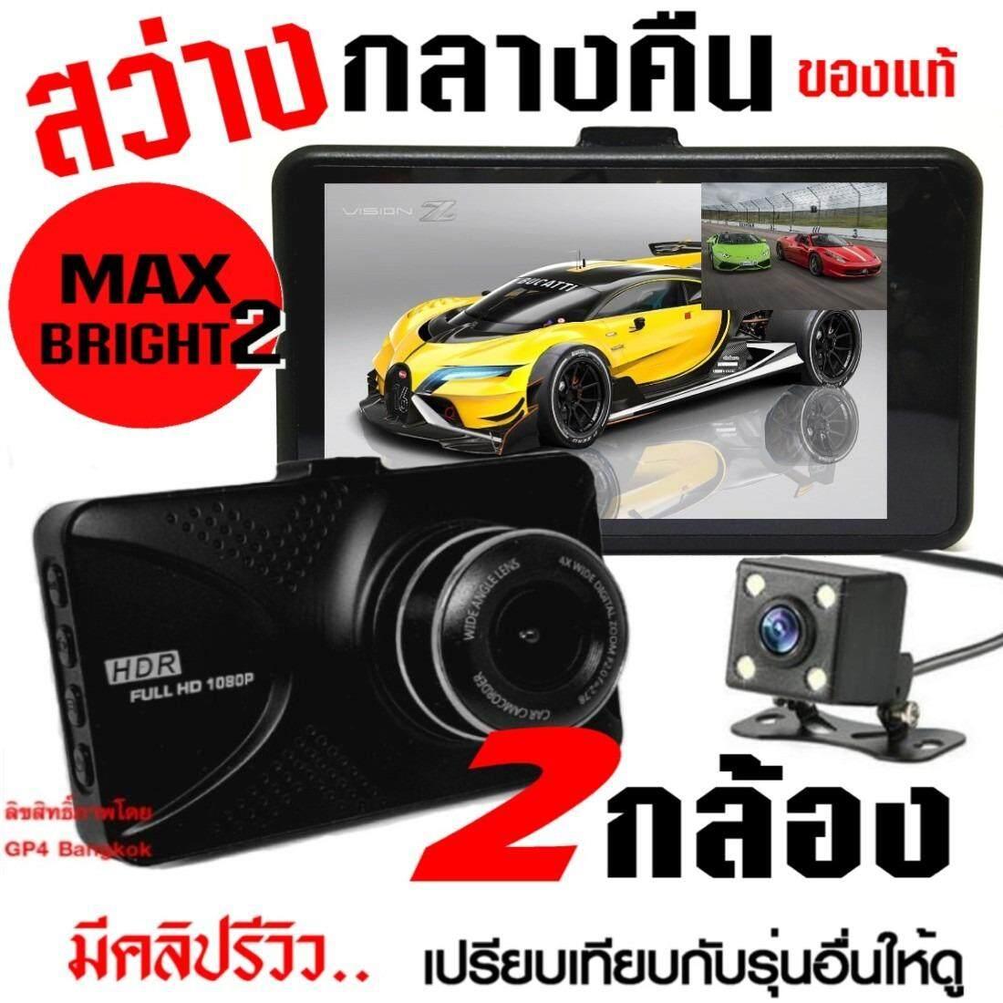 ราคา ราคาถูกที่สุด Gp4 กล้องติดรถยนต์ 2กล้อง หน้า หลัง Wdr Hdr ทำงานร่วมกัน2ระบบ Super Night Vision สว่างกลางคืนของแท้ หน้าจอ 3 2 เมนูไทย Fhd 1080P บอดี้โลหะแข็งแรงทนทาน รุ่น Max Bright2 Black มีกล้องหลังมาให้พร้อมแล้วในชุด