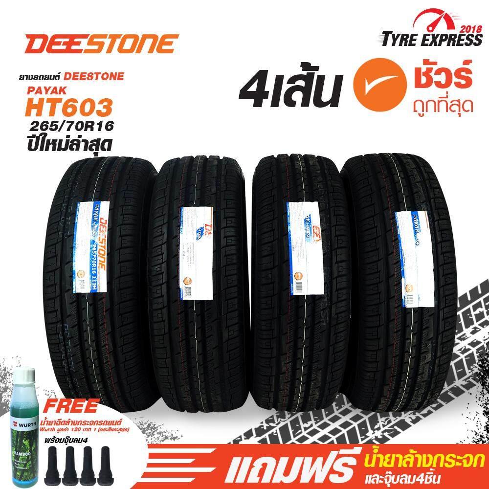ประกันภัย รถยนต์ 3 พลัส ราคา ถูก ชัยนาท ยางรถยนต์ดีสโตน Deestone ขอบ16  รุ่น  Payak HT603 ขนาด 265/70R16 (4 เส้น)  แถม น้ำยาล้างกระจก Wurth 1 ขวด มูลค่า 120 บาท ฟรี  แถมจุ๊บลม 4 ตัว ยางรถยนต์ขอบ16 TyreExpress