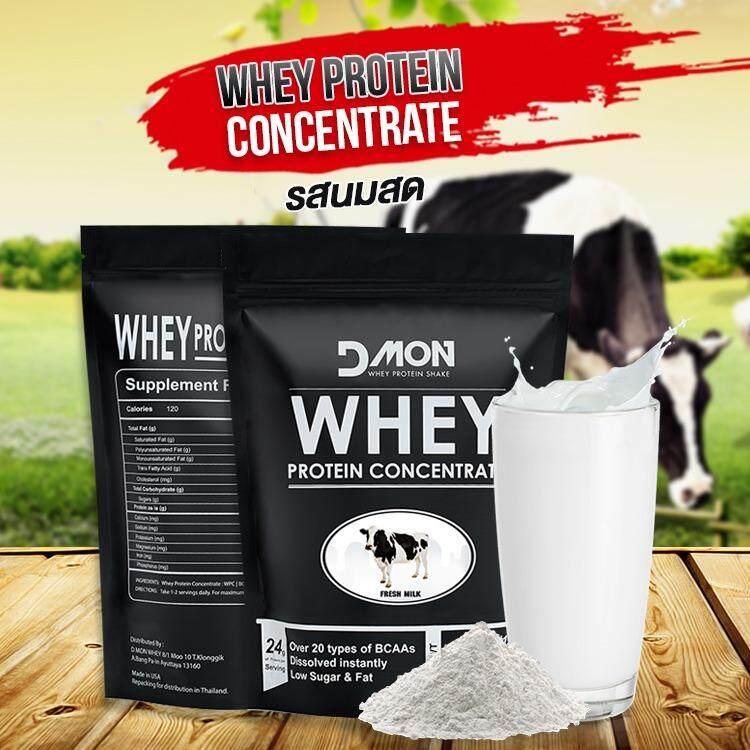 ซื้อ Dmon Whey Protein Concentrate Milk 500G 1 1 Lbs เวย์โปรตีน คอนเซนเทรต นมสด 500G 1 1 ปอนด์ ถูก กรุงเทพมหานคร