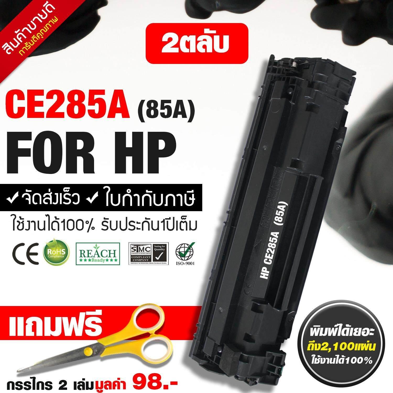 หมึกพิมพ์ Hp Ce285A จำนวน2ตลับ 85A For Hp P1102 P1102W M1132Mfp M1212Nf เป็นต้นฉบับ
