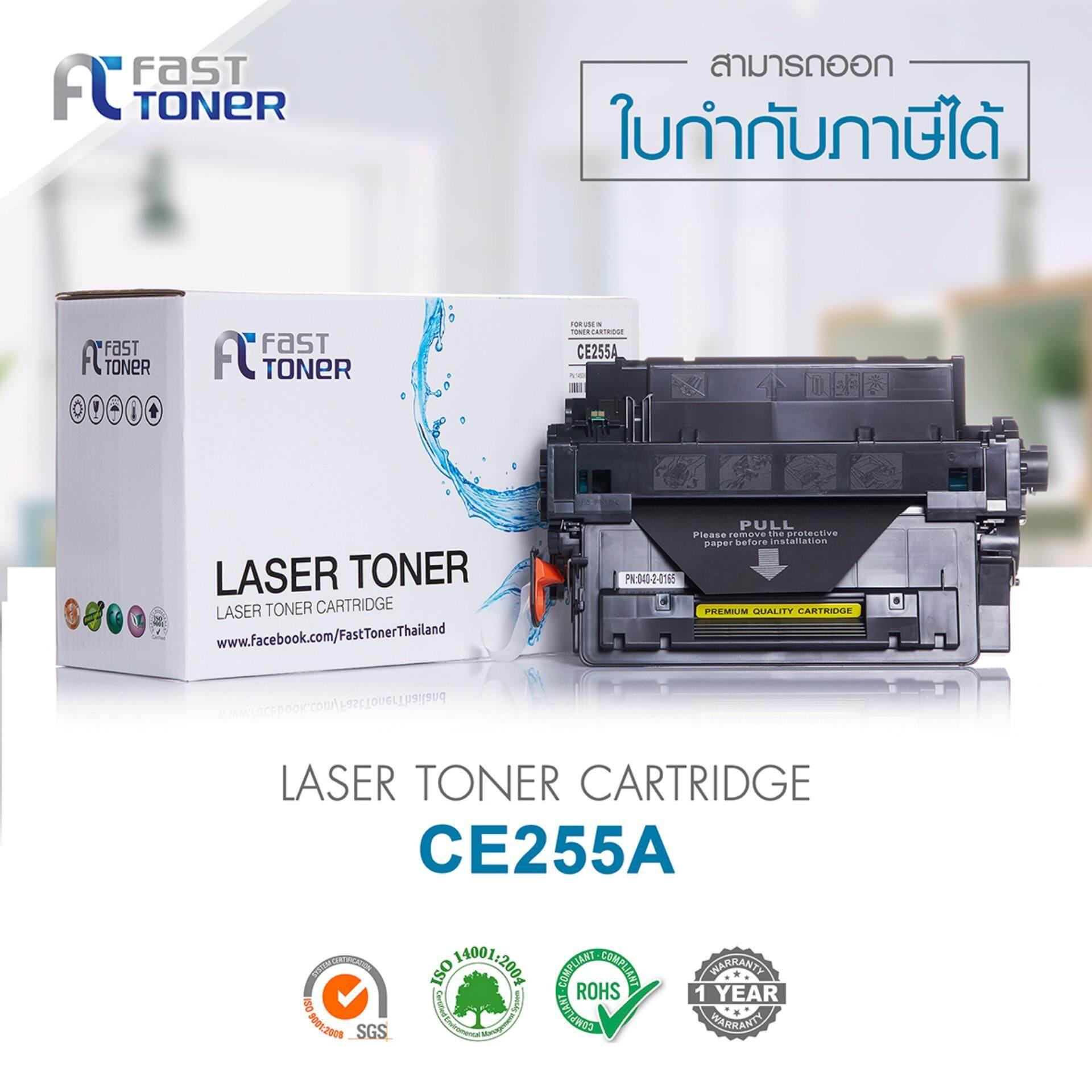 ราคา ราคาถูกที่สุด Fast Toner ตลับหมึกเลเซอร์ Hp Ce255A สำหรับเครื่องปริ้น Hp Laserjet P3010 P3015 P3015D P3015Dn P3015X 55A สีดำ