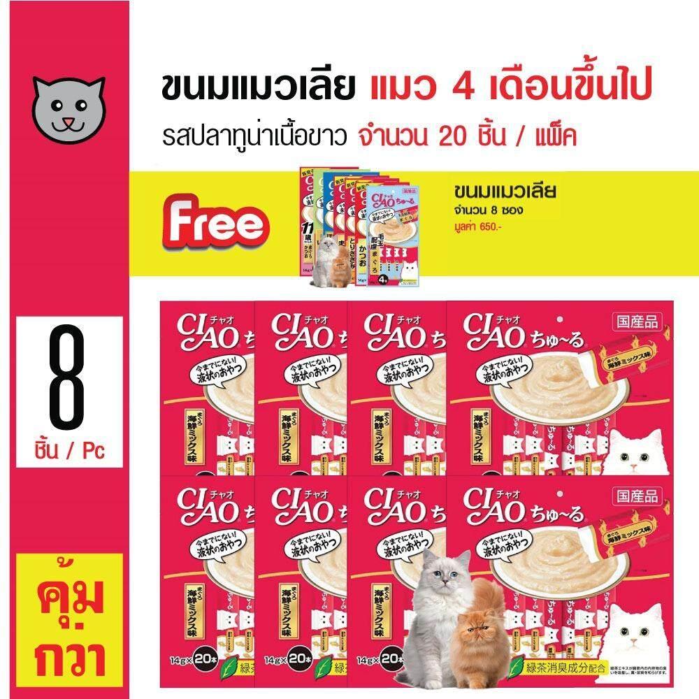 ราคา Ciao ขนมแมวเลีย ขนมทานเล่น สูตรปลาทูน่าเนื้อขาว สำหรับแมว 4 เดือนขึ้นไป 20 ชิ้น แพ็ค X 8 แพ็ค แถมฟรี ขนมแมวเลีย คละรสชาติ 8 ซอง ราคาถูกที่สุด