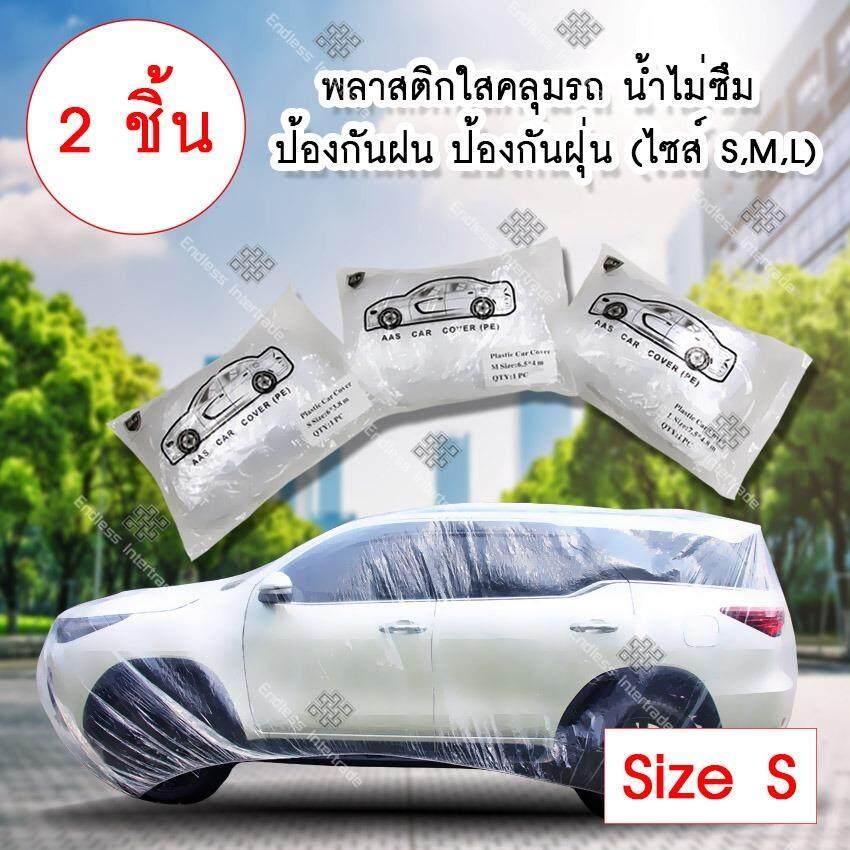 ขาย Elit พลาสติกคลุมรถ พลาสติกใสคลุมรถ ไร้รอยเย็บ น้ำไม่ซึม ป้องกันฝน ป้องกันฝุ่น ไซส์ S M L 2 ชิ้น Elit ผู้ค้าส่ง