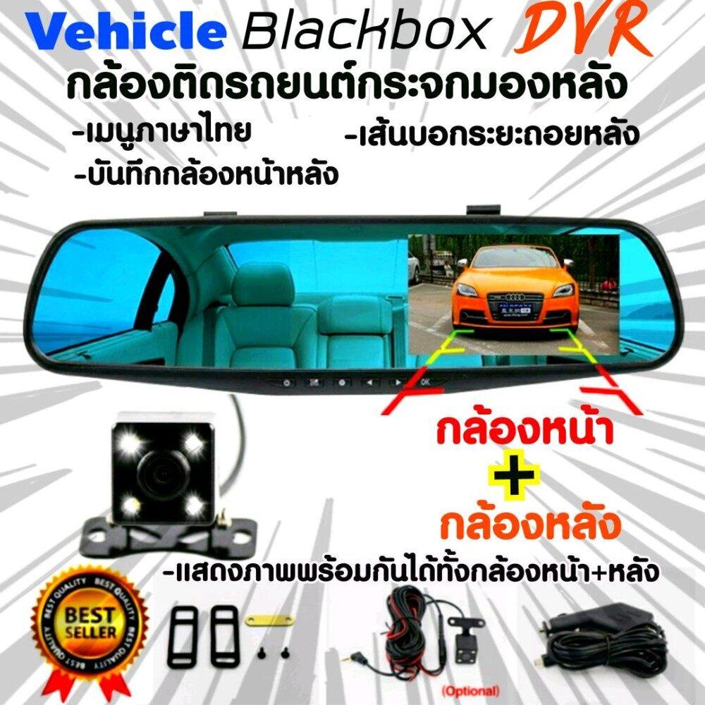 กล้องติดรถยนต์ Vehicle Blackbox DVR Full HD 1080P รูปทรงกระจกมองหลัง พร้อมกล้องถอยหลัง แสดงภาพพร้อมกันทั้ง 2 กล้อง พร้อมเส้นบอกระยะเมื่อถอยหลัง