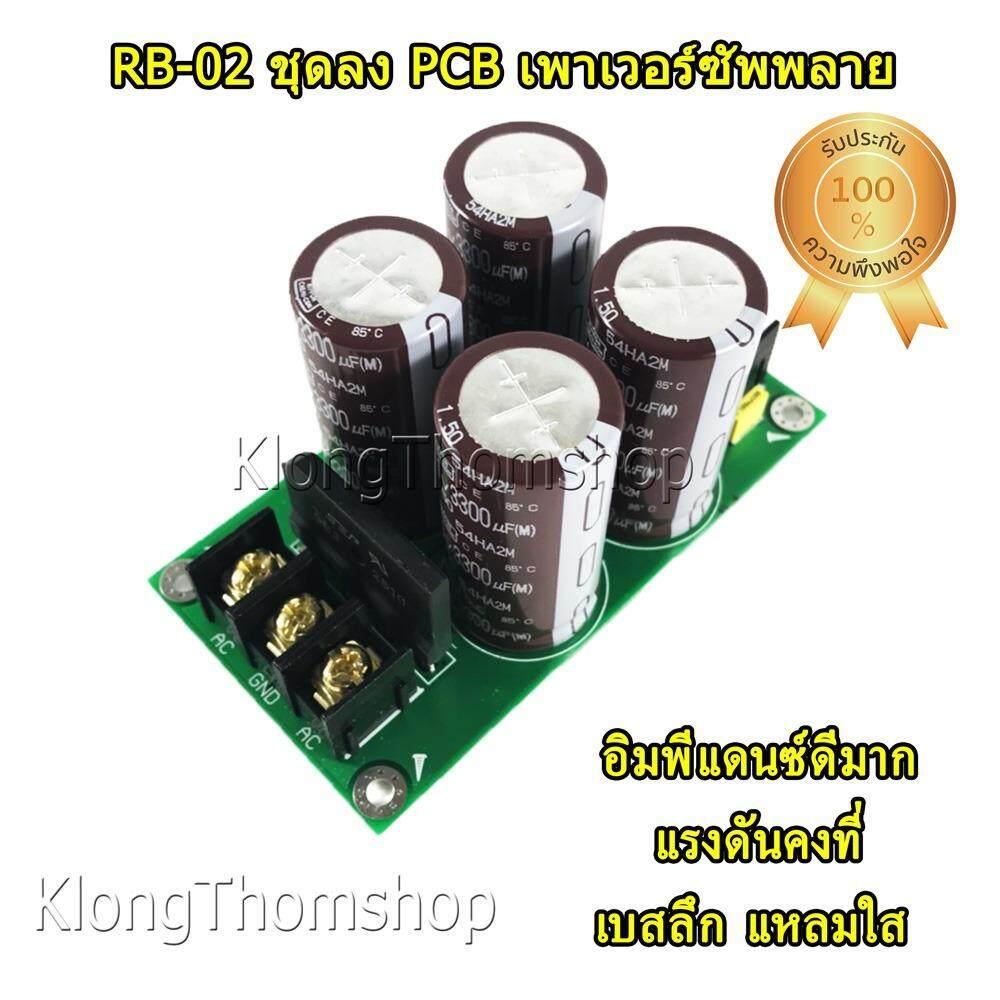 Rb-02 วงจรเพาเวอร์ซัพพลาย ชุดลง Pcb อิมพีแดนซ์ดีมาก  แรงดันคงที่  เบสลึก แหลมใส ใช้เป็น Power Supply งานอิเล็กทรอนิกส์  Audio Amplifier  เพาเวอร์ แอมป์ เครื่องเสียง ไฮเอ็ด Hi-End นักประดิษฐ์ Diy บอร์ดไดร์ 741 ชุดคิท Kit.