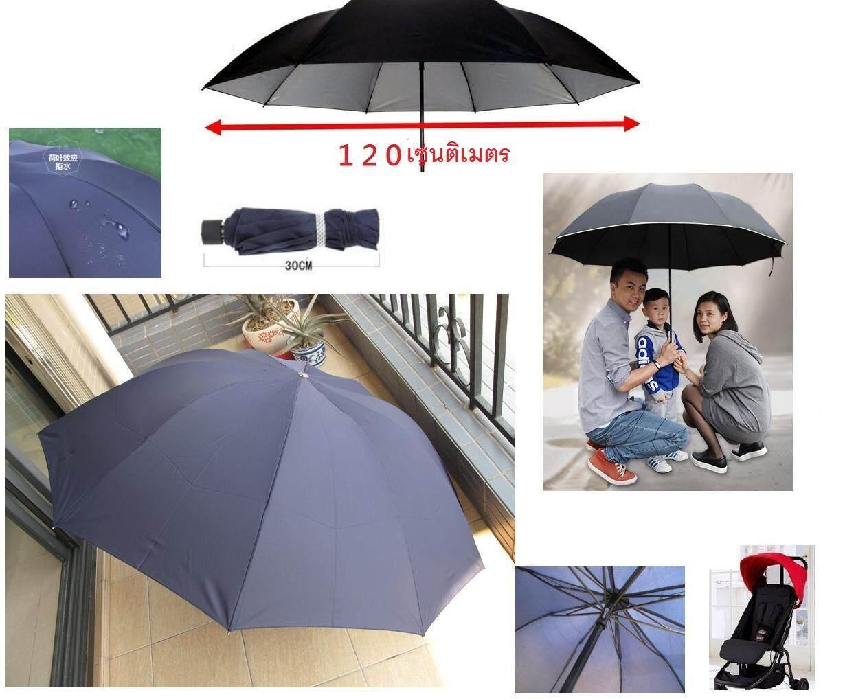 สินค้าพร้อมส่งร่มUnisex 120ซม.แบบพกพาขนาดใหญ่ เปิดปิดแบบ อัตโนมัติ ป้องกัน UV แดดฝนร่มกลางแจ้ง ทนทาน แข็งแรง