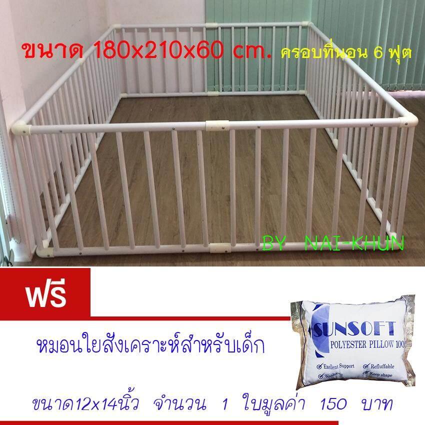 Nai Khun รั้วกั้นเด็ก หรือ คอกกั้นเด็ก ขนาด180x210x60เซ็นติมตร(ครอบที่นอน6ฟุต).