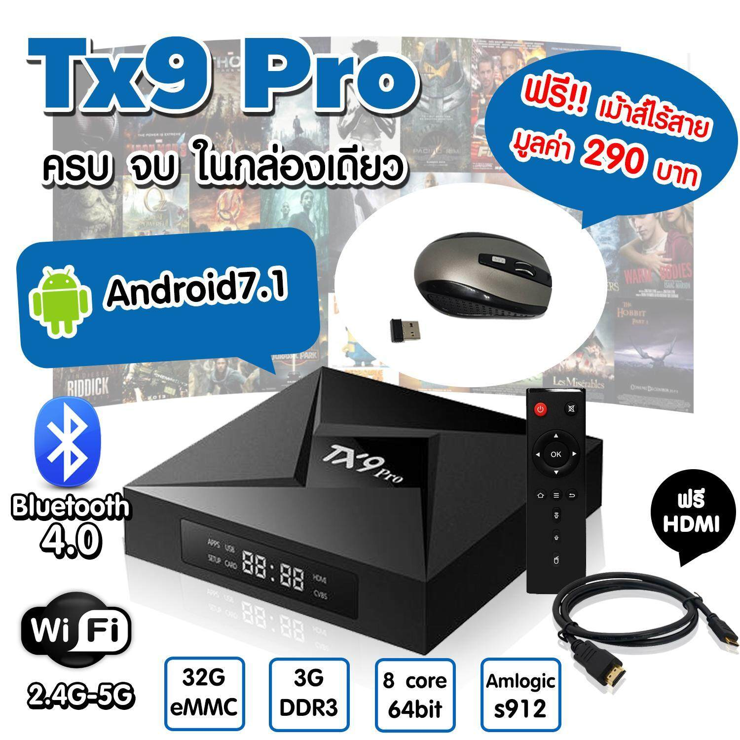 สอนใช้งาน  ภูเก็ต ตัวท็อป สเปคเทพ Tx9 Pro Ram 3 GB  Rom 32GB Amlogic S912 octa core Android 7.1 Tv box built in 2.4G + 5G + Bluetooth dual wifi 4Kplayer