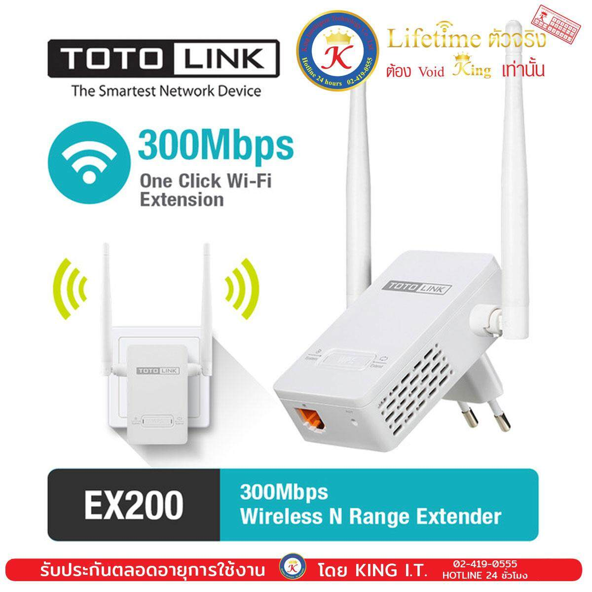 Sell Totolink S808g 2000 Cheapest Best Quality Th Store Pl200kit 200mbps Powerline Adapter Thb 1100