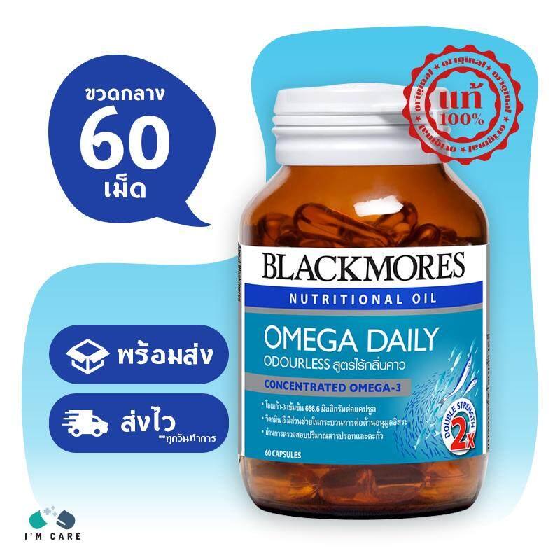 ยี่ห้อนี้ดีไหม  อุตรดิตถ์ Blackmores Omega Daily Odourless แบลคมอร์ส โอเมก้า เดลี่ ขนาด 60 เม็ด (ขวดกลาง) บำรุงสมอง เสริมสร้างความจำ