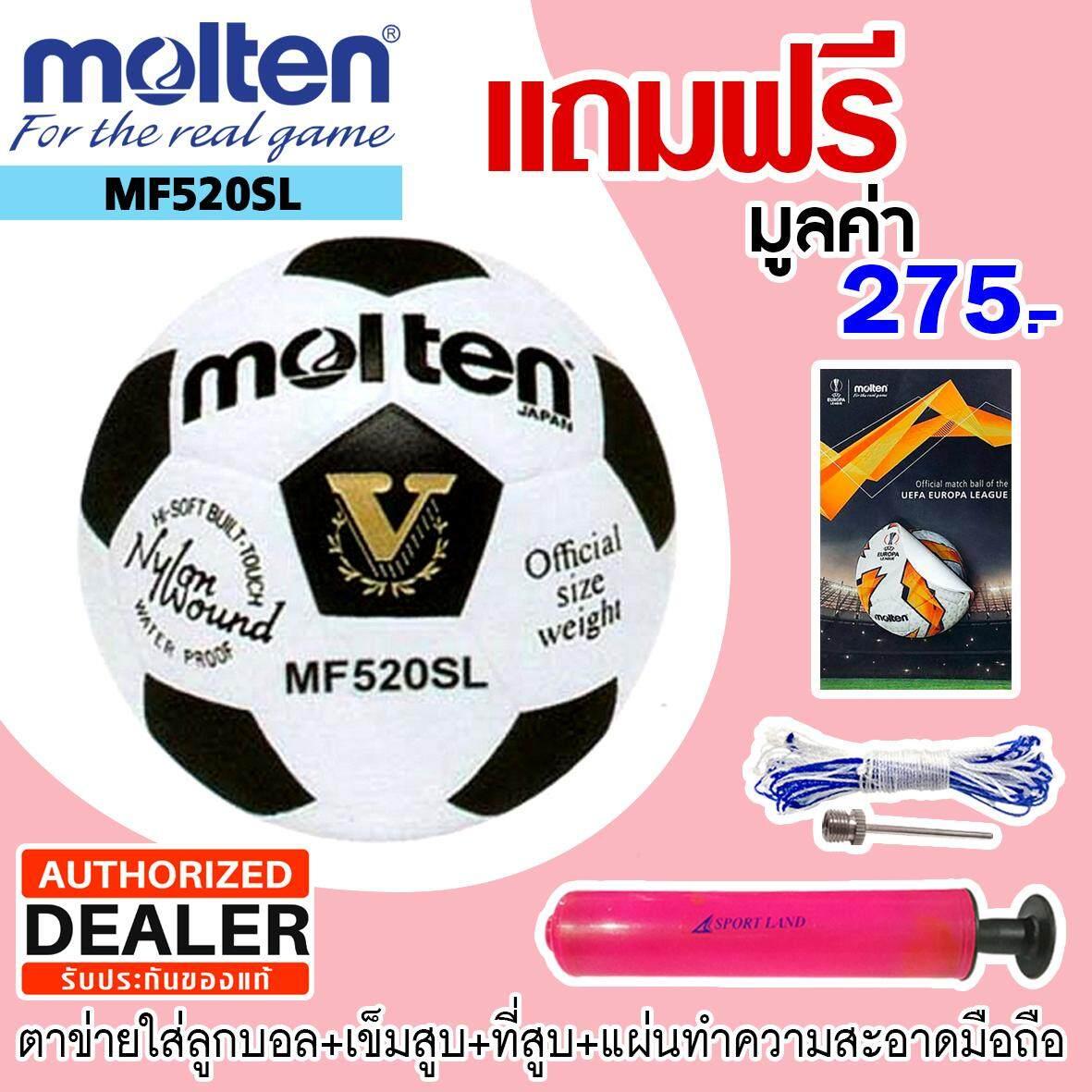 Molten ฟุตบอลFootball MOT PU MF520SL - White/Black แถมฟรี ตาข่ายใส่ลูกฟุตบอล + เข็มสูบสูบลม + สูบมือ SPL รุ่น SL6 สีชมพู