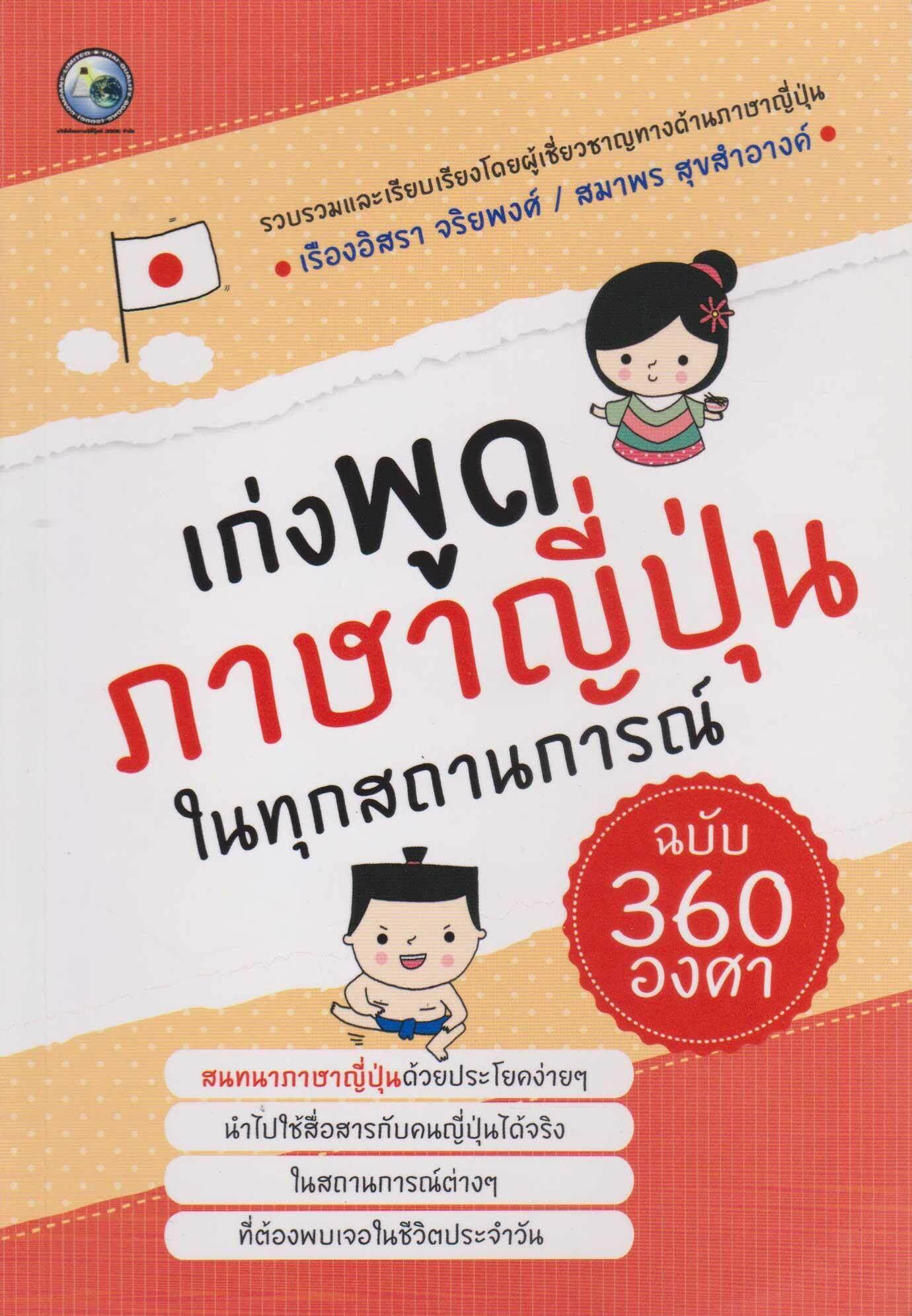 เก่งพูดภาษาญี่ปุ่นในทุกสถานการณ์ฉบับ 360 องศา By Thaiqualitybooks.