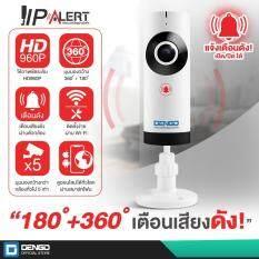 Dengo IP Alert 360 องศา กล้องรักษาความปลอดภัยดูได้รอบทิศ แจ้งเตือนเสียงตังจนโจรต้องหนี ดูออนไลน์ได้ทั่วโลก ตั้งค่าง่าย ประหยัดไฟกว่า