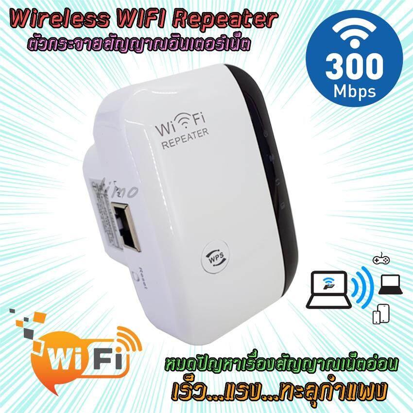 ตัวรับสัญญาณ Wifi ตัวขยายสัญญาณ Wifi ตัวดูดเพิ่มความแรงสัญญาณไวเลส ตัวกระจายอินเตอร์เน็ต ช่วยขยายช่วงสัญญาณ Wifi ตัวกระจายสัญญาณอินเตอร์เน็ต ตัวดูดสัญญาณ Wifi อุปกรณ์ขยายสัญญาณไวไฟ ตัวขยายความแรงของสัญญานไวไฟ Wifi Repeater.
