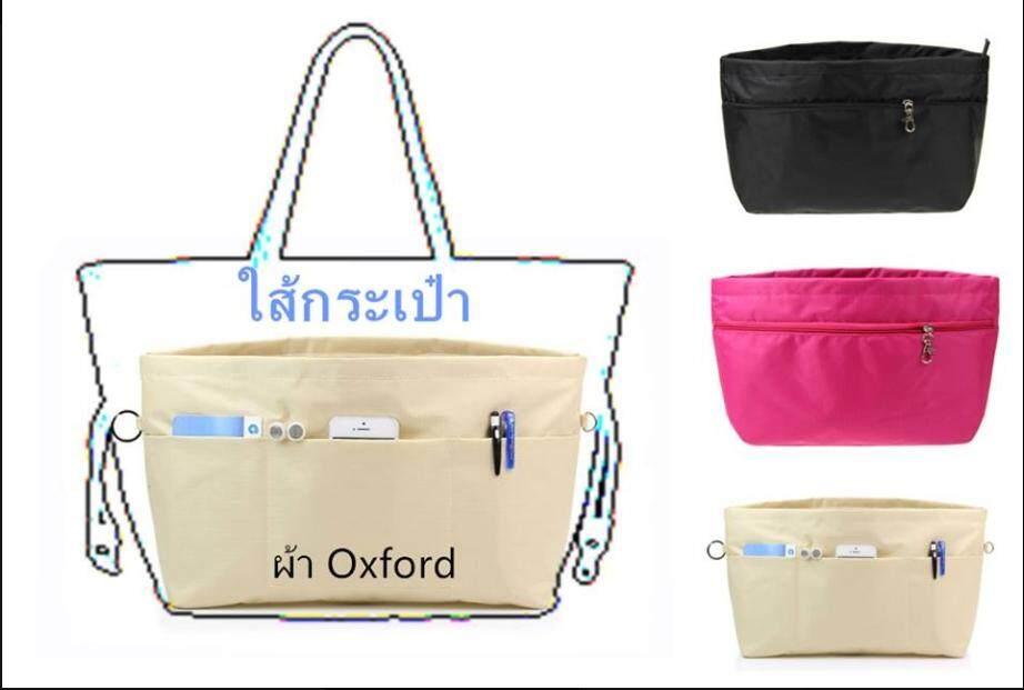 ใส้กระเป๋า(รุ่นผ้า Oxford)จัดส่งภายใน 48 ชม. By Shop Tukta.