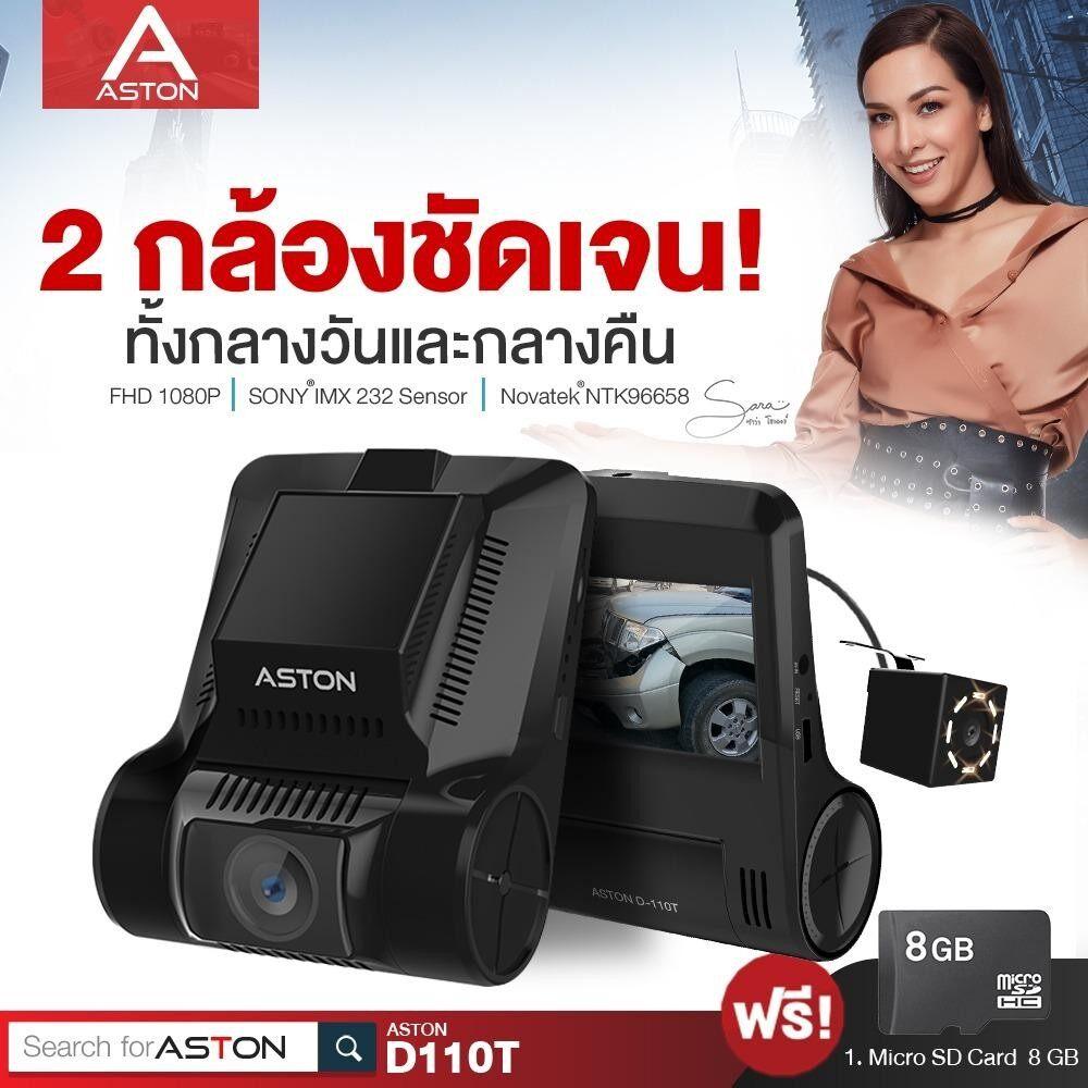 ASTON D-110T กล้องติดรถยนต์ Hidden สุดล้ำ พร้อมชิปเซ็ตคุณภาพ 2 กล้องชัดเจนทั้งกลางวันและกลางคืน  แถมฟรี! Micro SD Card 8GB มูลค่า 299 บาท + ขาดูดกระจกสำหรับติดกล้อง