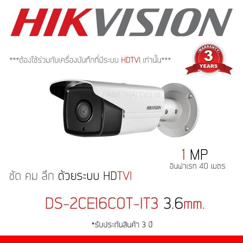 Hikvision HDTVI 720P รุ่น DS-2CE16C0T-IT3 (White) (ใช้กับเครื่องบันทึกที่มีระบบ HDTVI เท่านั้น)